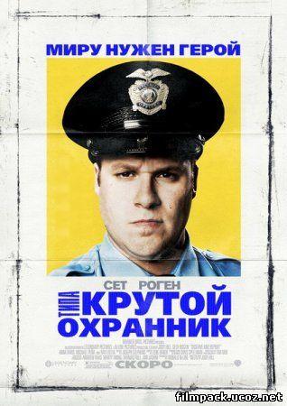 Типа крутой охранник (2009) онлайн