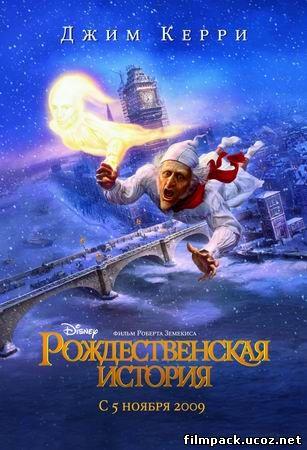 Рождественская история (2009) онлайн