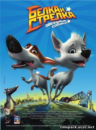 Звёздные собаки: Белка и Стрелка (2010) онлайн