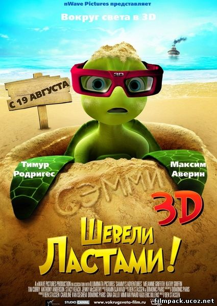Шевели ластами 3D (2010) онлайн