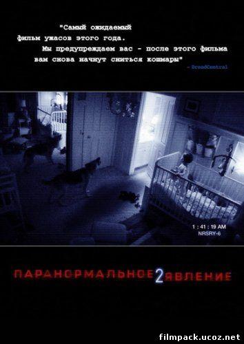Паранормальное явление 2 (2010) онлайн