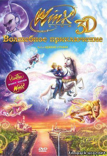 Winx Club Волшебное приключение (2010) онлайн