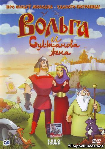 Вольга и султанова жена (2010) онлайн