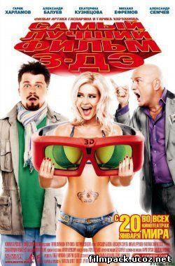 Самый лучший фильм 3D (2011) онлайн