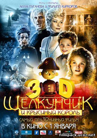 Щелкунчик и Крысиный король (2010) онлайн