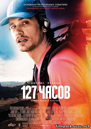 127 Часов (2010) онлайн