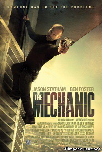 Механик (2011) онлайн