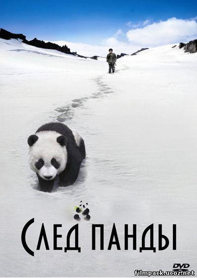 След панды (2009) онлайн