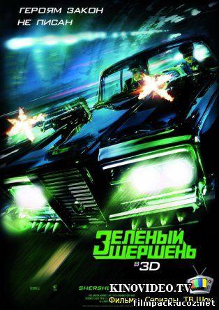 Зелёный Шершень (2011) онлайн