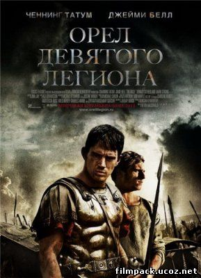 Орел Девятого легиона (2011) онлайн