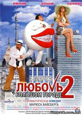 Любовь в большом городе 2 (2010) онлайн