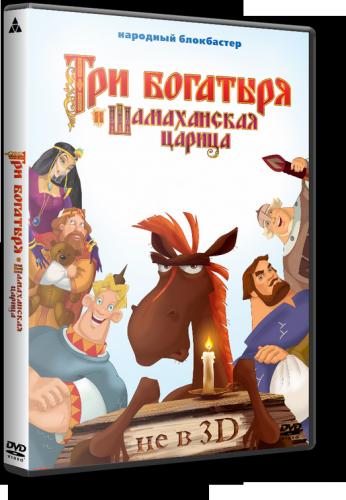 Три богатыря и Шамаханская царица (2011) онлайн