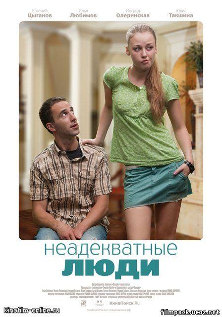 Неадекватные люди (2011) онлайн