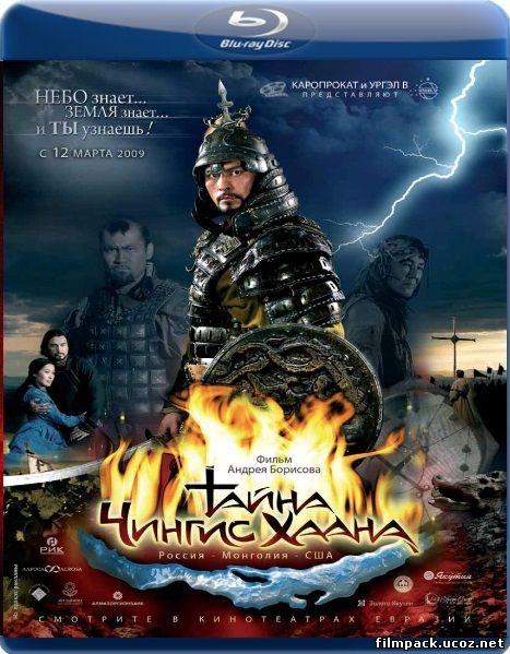 Тайна Чингис Хаана (2009) онлайн