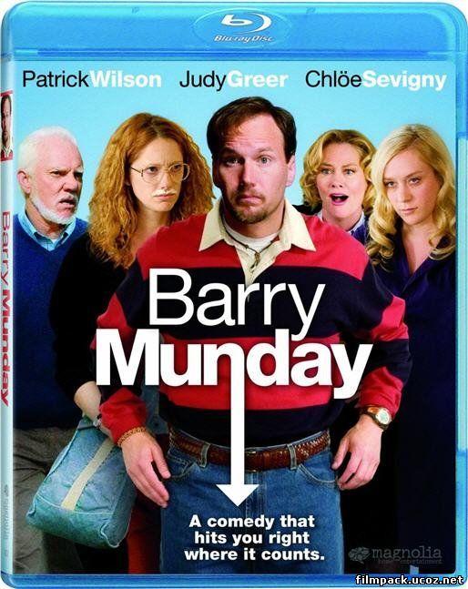 Барри Мундэй (2010 онлайн