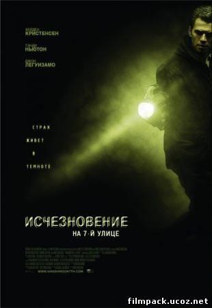 Исчезновение на 7-й улице (2011) Онлайн