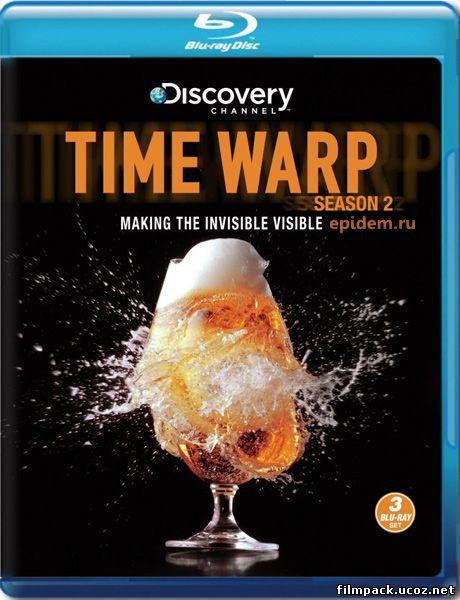 Discovery: Искривление времени (2008) онлайн