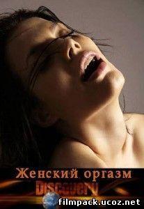 Женский оргазм, подростки (2009) oнлайн