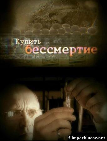 Купить бессмертие (2008) онлайн