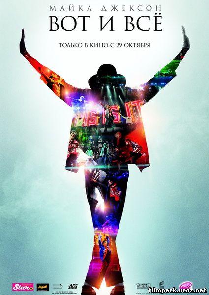 Майкл Джексон: Вот и всё (2009) онлайн