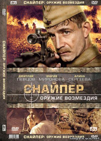 Снайпер.Оружие возмездия(2009) онлайн